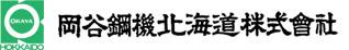 岡谷鋼機北海道株式会社